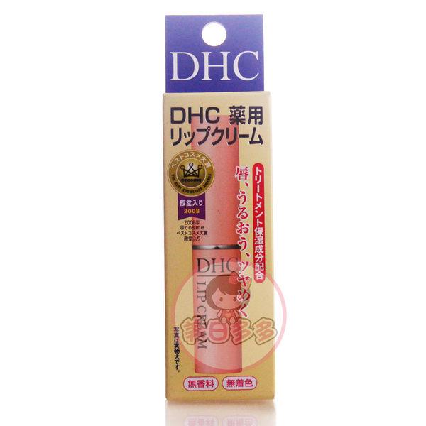 日本 DHC 純欖護唇膏1,5g【美日多多】
