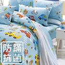 鋪棉被套/防蹣抗菌-單人精梳棉兩用被套/旅行家藍/美國棉授權品牌[鴻宇]台灣製2022