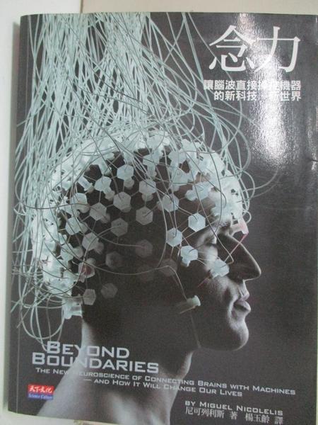 【書寶二手書T1/科學_KFF】念力-讓腦波直接操控機器的新科技.新世界_尼可列利斯