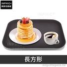 INPHIC-防滑托盤茶水盤傳菜塑膠酒店飯店杯子酒吧-長方形_KtiW