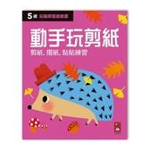 《 風車出版 》五歲動手玩剪紙-全腦開發遊戲書 / JOYBUS玩具百貨