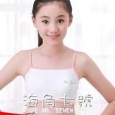 純棉女童內衣少女文胸小學生發育期10小背心11女孩12歲大童十 海角七號