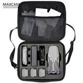 現貨-摄影包 MAXCAM DJI大疆御2 MAVIC 2 包  PRO/ZOOM收納包側背背包便攜箱盒[6-26]