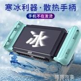 散熱器 手機游戲散熱器發燙降溫吃雞神器水冷液冷式半導體便攜式直播手柄 阿薩布魯