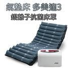氣墊床 減壓氣墊 雅博 多美適3 贈好禮...