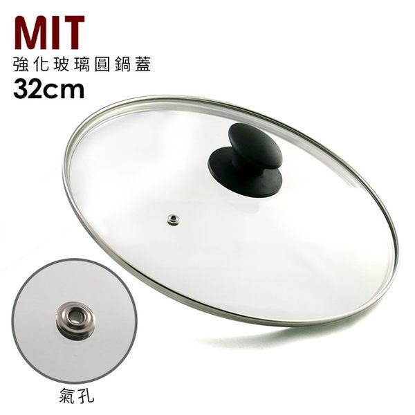 強化玻璃圓鍋蓋32cm含不鏽鋼氣孔+防燙時尚珠頭 適用各種湯鍋 炒鍋 平底鍋