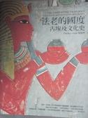 【書寶二手書T4/歷史_ZDN】法老的國度-古埃及文化史_蒲慕州