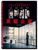 【停看聽音響唱片】【DVD】黑腥企業