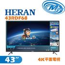 《麥士音響》 HERAN禾聯 43吋 4K電視 43RDF68
