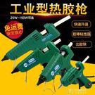 膠槍- 熱熔膠槍60W多用熱膠槍 家用膠棒手工塑料膠槍 東川崎町