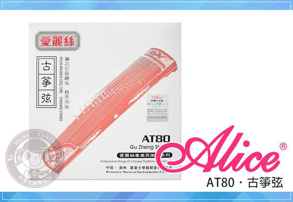 【小麥老師 樂器館】古箏弦 套弦 琴弦 古箏琴弦 21弦 Alice AT80 標準型【A457】