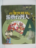 【書寶二手書T1/旅遊_D2A】游藝台灣人_石婉舜,吳梅瑛