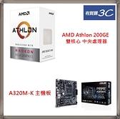 【主機板+CPU】 華碩 ASUS PRIME-A320M-K 主機板 + AMD Athlon 200GE 雙核心 中央處理器