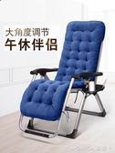 躺椅多功能折疊椅子午睡床靠椅午休睡椅家用休閒逍遙椅沙灘 莫妮卡小屋 IGO