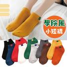 【04773】 學院風素色短襪 韓款 學院風 小短襪 襪 短襪 糖果色系 運動短襪 隱形短襪 船型短襪