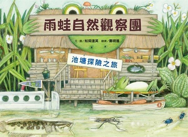 (二手書)雨蛙自然觀察團:池塘探險之旅