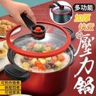 多功能加厚快煮微壓力鍋