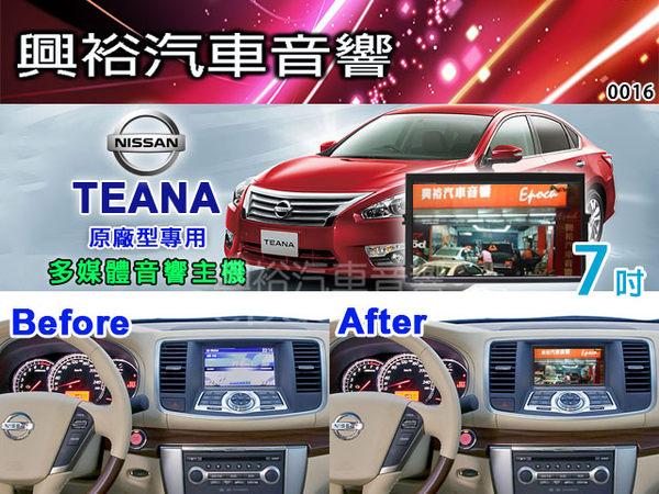 【專車專款】2010~2017年NISSAN TEANA專用液晶全觸控DVD多媒體主機*DVD+藍芽+導航+數位四合一