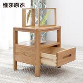 床頭櫃 收納櫃 維莎日式實木床頭櫃進口白橡木臥室單抽帶隔板現代簡約儲物櫃環保 維多