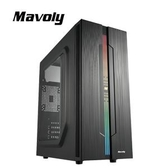 【綠蔭-免運】Mavoly 松聖 石榴-黑 RGB燈條 USB3.0 黑化機殼