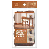 日式椅腳套M9728(8入) 【愛買】