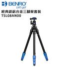 黑熊數位 BENRO 百諾 TSL08AN00 鎂鋁合金三腳架 單眼相機 攝影 腳架套裝 直播 戶外