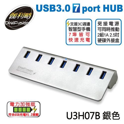 【內附4A大電流變壓器】 伽利略 USB3.0 5Gbps 7port 充電 HUB 鋁合金 - 銀色