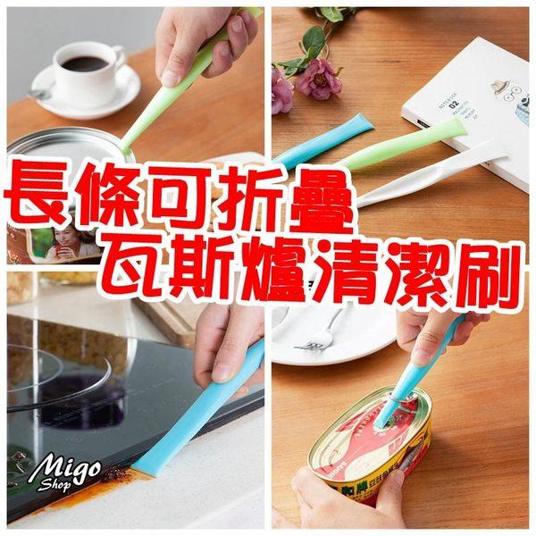 【長條可折疊瓦斯爐清潔刷《不挑色》】可折疊煤氣灶台縫隙清潔刮創意廚房用具