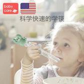 兒童筷子訓練筷寶寶一段學習筷健康環保練習筷餐具套裝消費滿一千現折一百