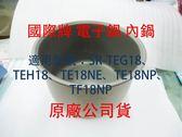 原廠公司貨【國際牌】《Panasonic》台灣松下★電子鍋內鍋★適用:SR-TEG18、TEH18、TE18NE、TE18NP、TF18NP