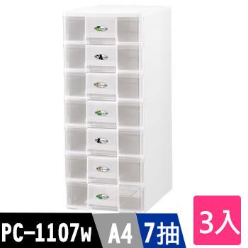 樹德SHUTER魔法收納力玲瓏盒-A4-PC-1107W 3入