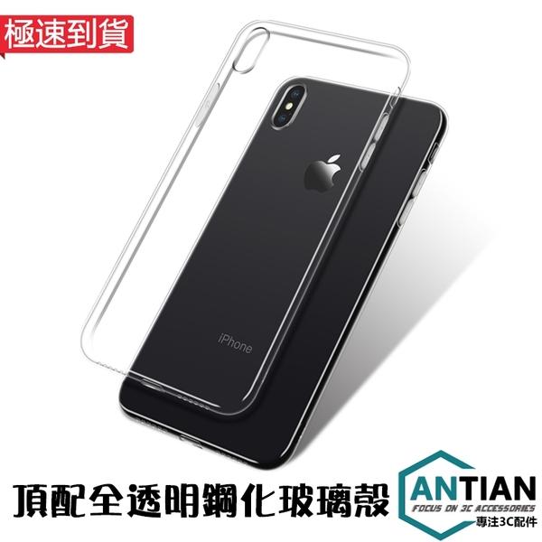 全透明鑽石級玻璃手機殼 iPhone 11Pro Xs Max 玻璃背板 超薄 防摔 全包軟套 手機套 保護殼