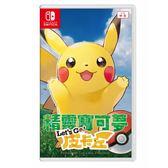 Nintendo 任天堂 NS 精靈寶可夢 Let's Go!皮卡丘 中文版