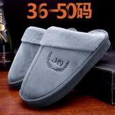 新品棉拖鞋特大碼棉拖鞋男冬季包跟45加肥加大號46家用47厚底48保暖毛絨拖鞋