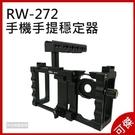 ROWA  樂華  RW-272 手機手...