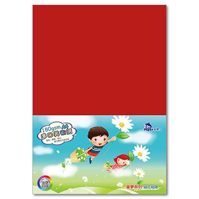 Dr.Paper 180g A4進口美術紙 紅色 影印紙