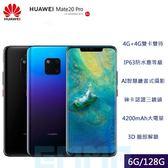 【送玻保】HUAWEI 華為 Mate 20 Pro 6.39吋 6G/128G 4200mAh IP68防水塵 徠卡認證三鏡頭 智慧型手機