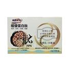 【康瑞肽樂】植優蛋白肽(15gx30包/盒)