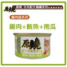 【力奇】原燒貓罐-雞肉底系列(雞肉+鮪魚+南瓜)80g -24元/罐 可超取 (C182F07)