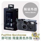 Fujifilm 富士 QuickSnap 限量 黑色 外殼 即可拍 底片相機 平行輸入 加購即可拍相機