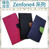 華碩  ZenFone4 ZE554KL  ZD552KL ZC554KL ZS551KL 手機皮套 插卡 支架 皮套 內軟殼 陽光 撞色皮套