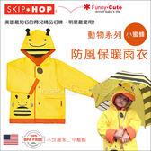 ✿蟲寶寶✿ 【美國Skip Hop】貼心、實用、美觀  防風保暖雨衣  動物系列-小蜜蜂