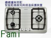 櫻花牌 G-2830KS三口防乾燒節能檯面爐