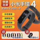 小米手環4 標準版 輸碼再折 套裝 繁體中文 運動手環 保貼 彩色 大螢幕 心率檢測 LINE 支付寶