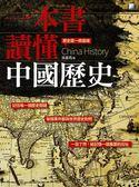(二手書)一本書讀懂中國歷史