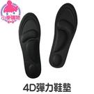 ✿現貨 快速出貨✿【小麥購物】4D彈力鞋墊 保暖 透氣 足弓減壓  舒適鞋墊  紓壓鞋墊 【G042】