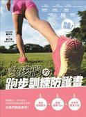 (二手書)女孩們的跑步訓練防護書