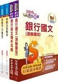 免運【鼎文公職】2H84 合作金庫(一般人員保險組、簽署人員)套書