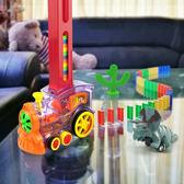多米諾骨牌小火車兒童益智積木自動投放車抖音同款女男孩電動玩具 時尚教主