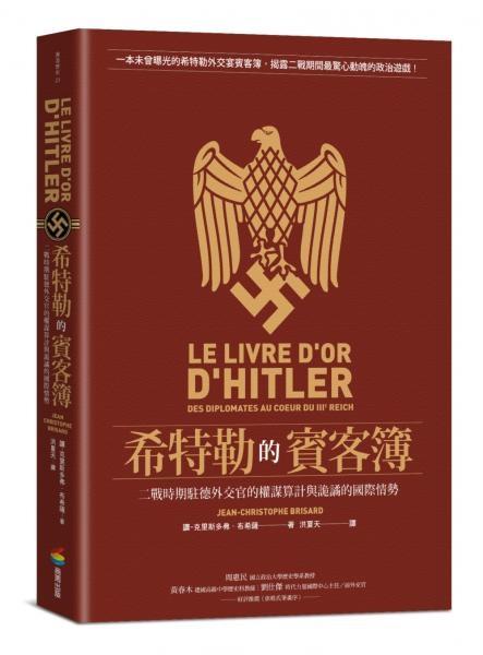 希特勒的賓客簿:二戰時期駐德外交官的權謀算計與詭譎的國際情勢【城邦讀書花園】